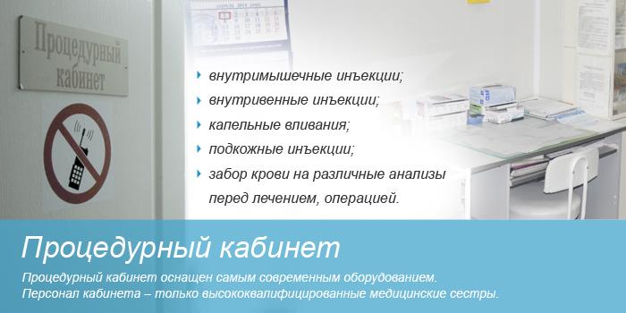 Областная больница 23 г ялуторовск врачи