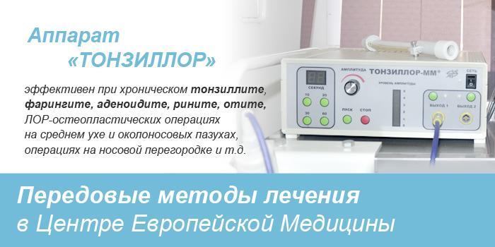 Аппарат термекс для лечения простатит