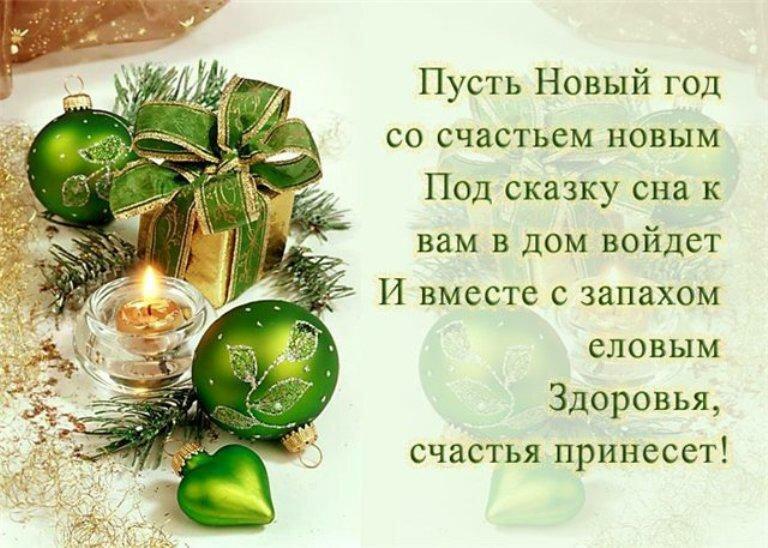 Красивые открытки с поздравлениями на новый год